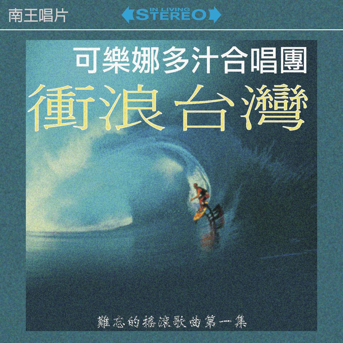 Los Coronados - Surfin' Taiwan